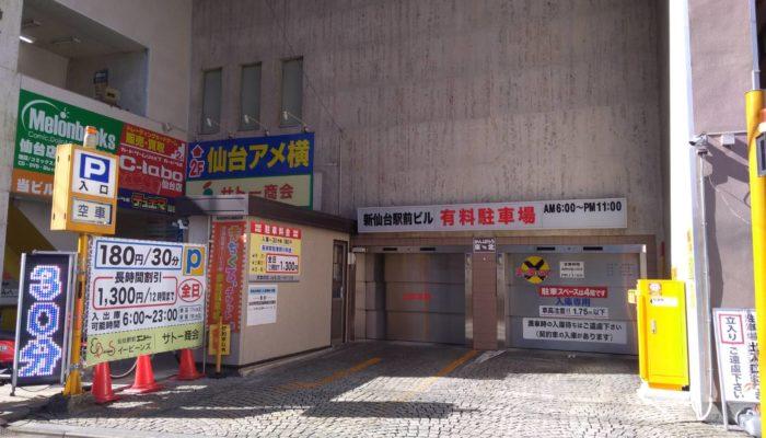 新仙台駅前ビル駐車場_入出口